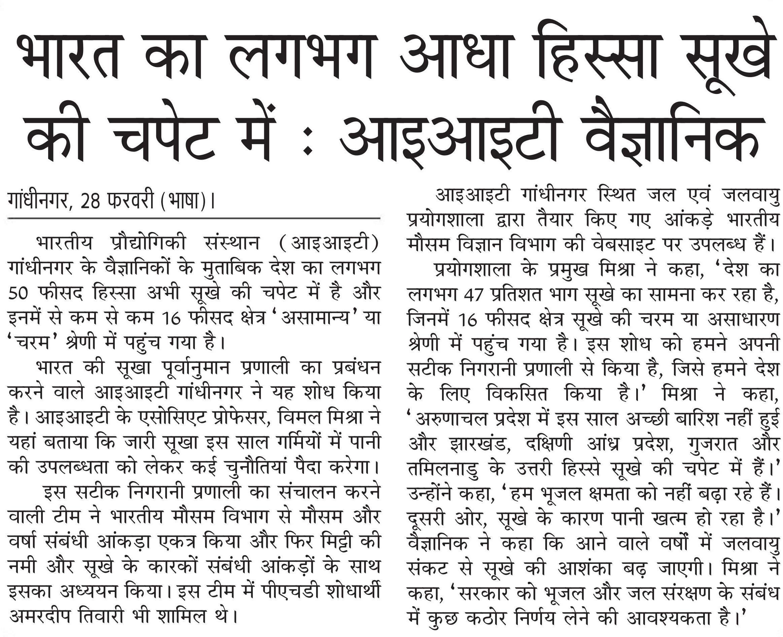 IITGN in News   IIT Gandhinagar